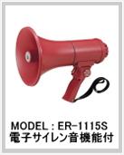防滴中型メガホン 15W サイレン音付 ER-1115S