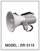ショルダー型メガホン 15W ER-2115