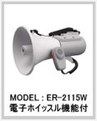 ショルダー型メガホン 15W ホイッスル音付 ER-2115W