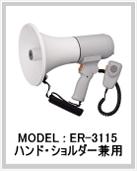 ハンド・ショルダー兼用メガホン 15W ER-3115