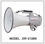 大型メガホン 30W ER-2130W