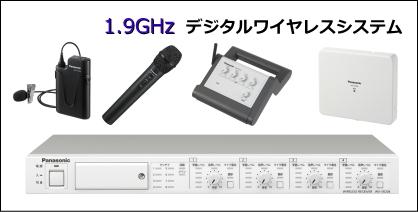 1.9GMHz帯ワイヤレスシステム