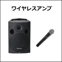 パナソニック 1.9GHz ワイヤレスアンプ SD Bluetooth付