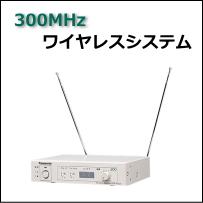 300MHz帯ワイヤレスシステム