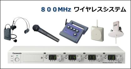 800MHz帯ワイヤレスシステム