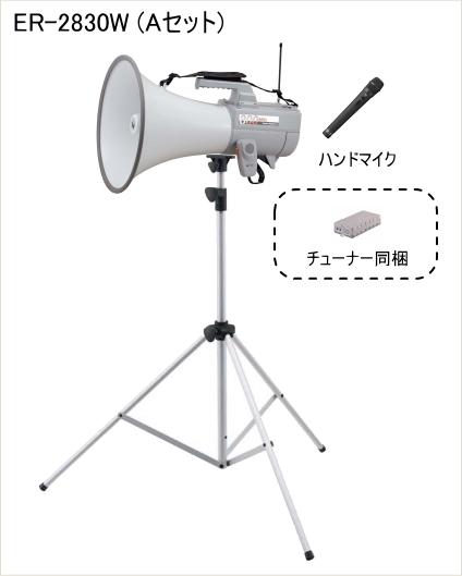 ER-2830W-MIC-A-SET