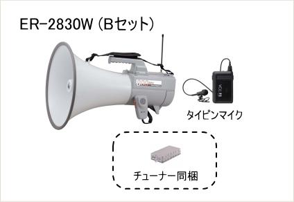 ER-2830W-MIC-B-SET