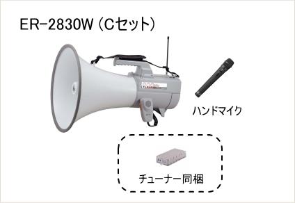 ER-2830W-MIC-C-SET