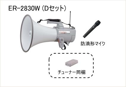 ER-2830W-MIC-D-SET