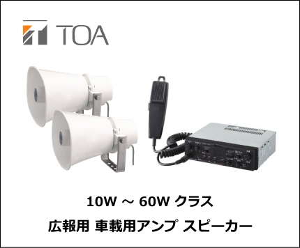 TOA 車載用アンプセット 10W ~ 60Wクラス
