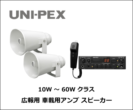 UNI-PEX 車載用アンプセット 10W ~ 60Wクラス