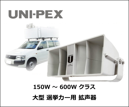 UNI-PEX 選挙カー用 アンプ、スピーカーセット 150W 0 600W