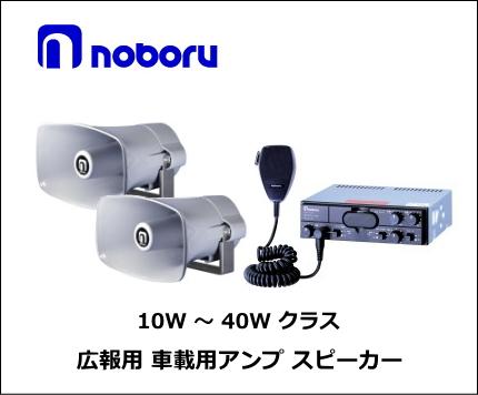 ノボル電機 車載用アンプ 10W ~ 40Wクラス