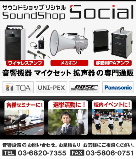 SOUNDSHOP SOCIAL