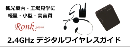 Ronk Japan 2.4GHz デジタルワイヤレスガイド