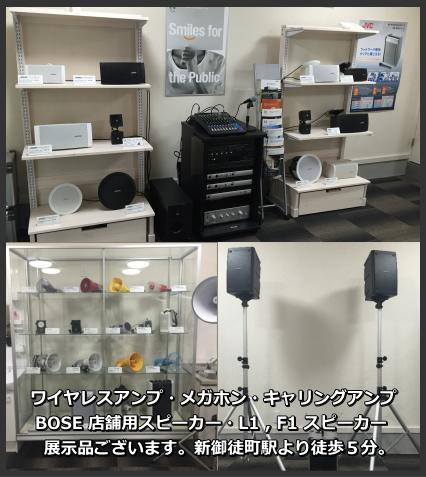 メガホン・ワイヤレスアンプ・キャリングアンプ 展示品ございます