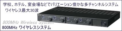 800MHz ワイヤレスシステム