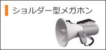 ショルダー型メガホン