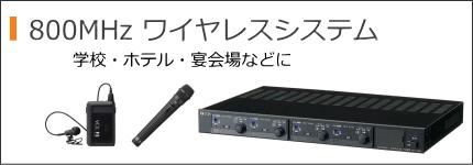 800MHzワイヤレスシステム
