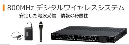 800MHzデジタルワイヤレスシステム