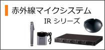 赤外線マイクシステム