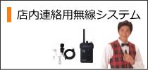 店内連絡用無線システム