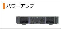 パワーアンプ・デジタルアンプ