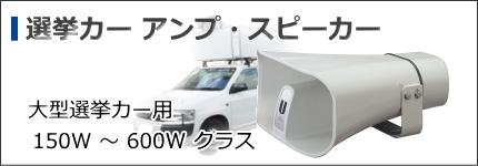 大型選挙カー用車載アンプスピーカー