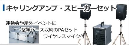 キャリングアンプ・スピーカー・ワイヤレスマイクセット