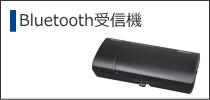 Bluetooth受信機