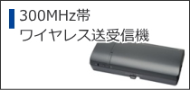 300MHz帯ワイヤレス送受信機