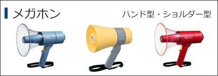 メガホン拡声器