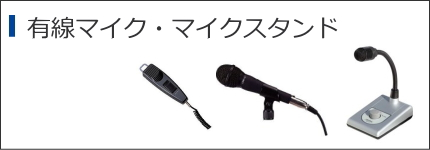 マイク・マイクスタンド
