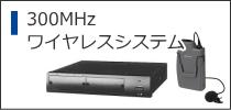 300MHzワイヤレスシステム