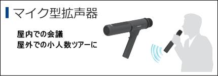マイク型拡声器
