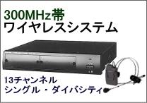 300MHz帯ワイヤレス