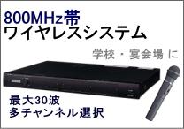 800MHz帯ワイヤレス