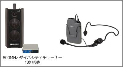 ワイヤレスアンプマイク1本セット
