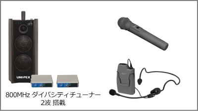 ワイヤレスアンプマイク2本セット