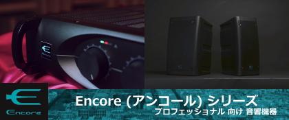 ENCORE (アンコール) プロフェッショナル向け 音響機器