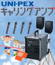 ユニペックス 移動用キャリングアンプCGAシリーズ