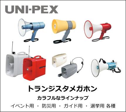 UNI-PEX(ユニペックス) トランジスタメガホン
