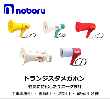 NOBORU(ノボル電機) トランジスタメガホン