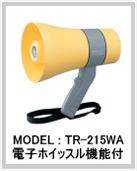 防滴メガホン 6W ホイッスル付 TR-215WA