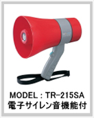 防滴メガホン 6W サイレン付 TR-215SA