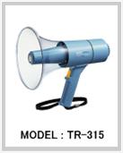 防滴メガホン 15W TR-315