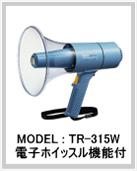 防滴メガホン 15W ホイッスル付 TR-315W
