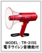 防滴メガホン 15W サイレン付 TR-315S