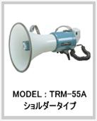金属ホーン ショルダー型 TRM-55A