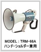 金属ホーン ハンドショルダー兼用 TRM-66A